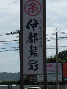 伊都菜彩! 糸島に来たらココに行こう!!|いとしマップ♪