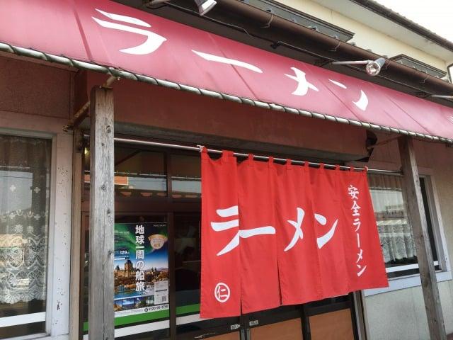 安全ラーメン糸島店の暖簾