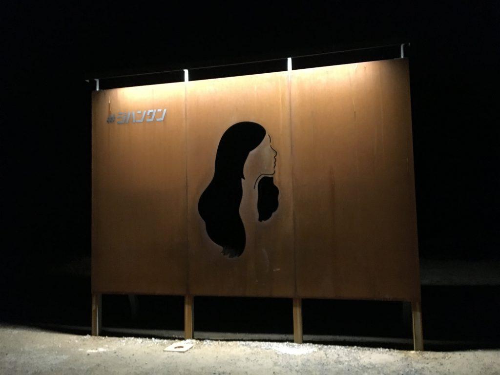 夜のジハングンのオブジェ