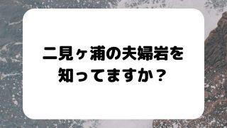糸島市桜井の二見ヶ浦の記事