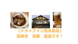ドライブイン鳥糸島店のアイキャッチ画像