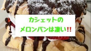 カシェットのメロンパンの紹介記事