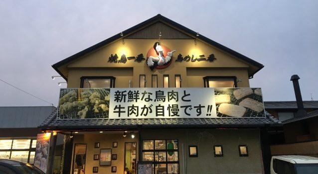 ドライブイン鳥糸島店