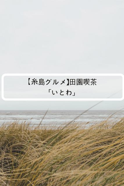 糸島市の「いとわ」の記事