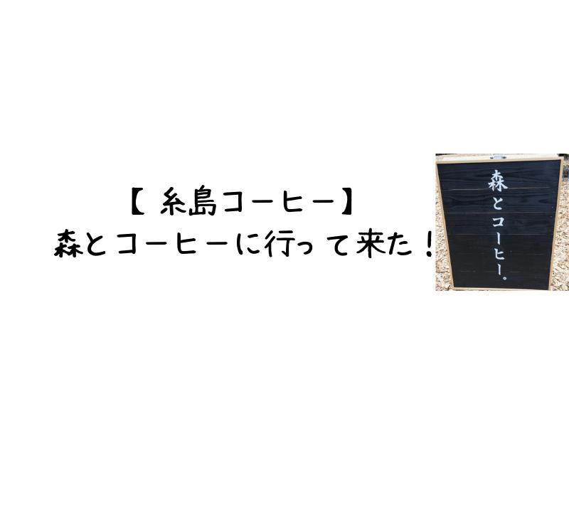 森とコーヒーの記事の表紙
