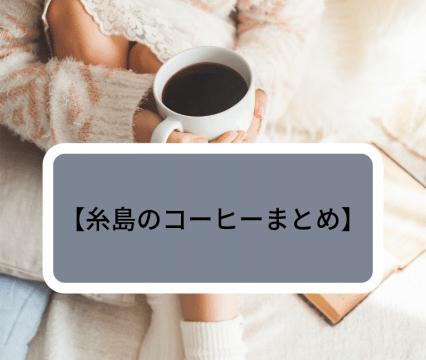 糸島市のコーヒーのまとめ記事です。