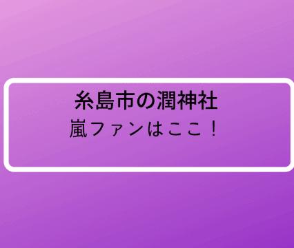 糸島市の潤神社のアイキャッチ