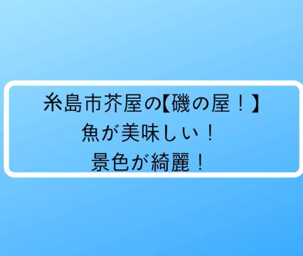 糸島市芥屋の「磯の屋」の記事です。