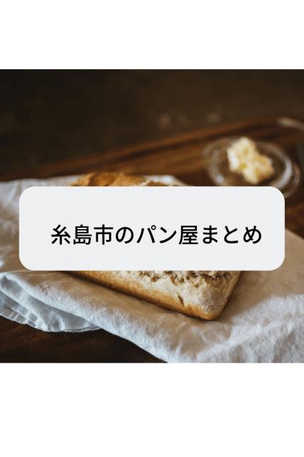 糸島市のパン屋さんの記事