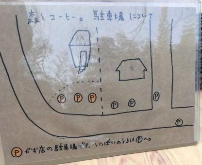 森とコーヒーの駐車場の図