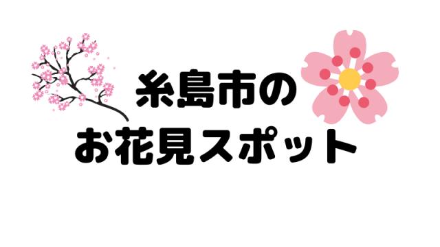 糸島市のお花見スポット