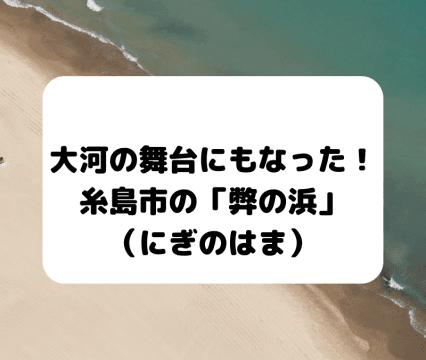 糸島市弊の浜の記事のアイキャッチ