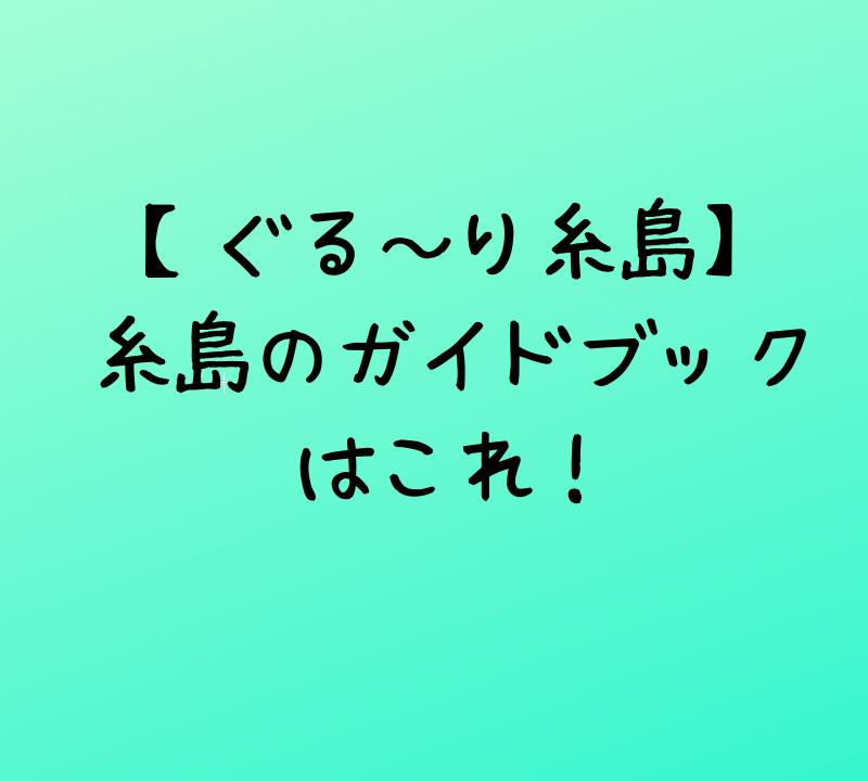 ぐる~り糸島紹介