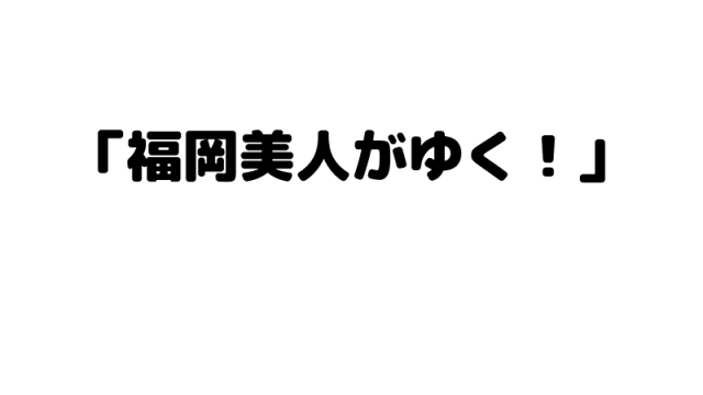 福岡美人がゆく!の宣伝