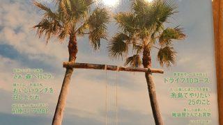 とっても新しい糸島案内の画像