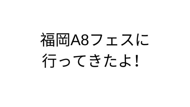 A8フェスティバル福岡