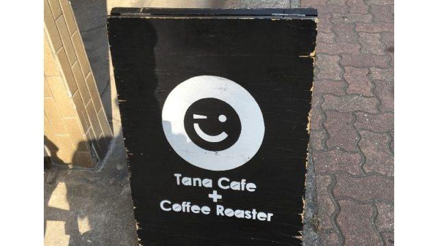 タナカフェの看板