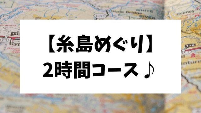 糸島めぐり2時間コース