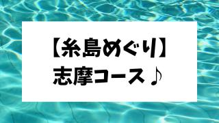 糸島めぐり志摩コース