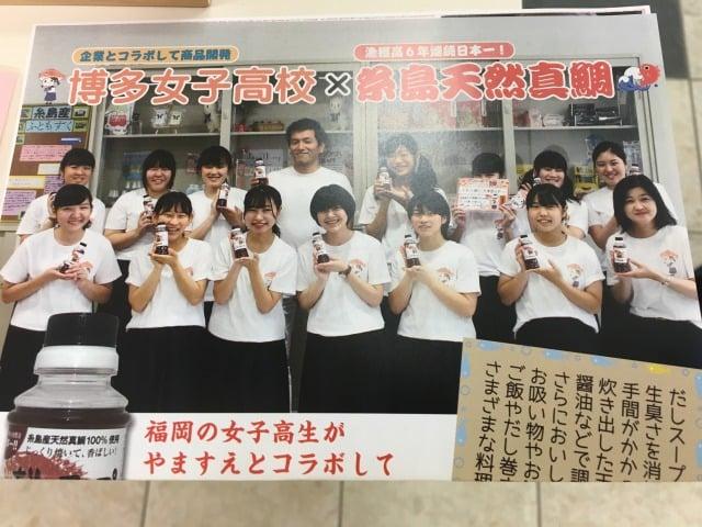博多女子高校の生徒