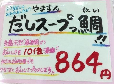 だしスープっ鯛の値段