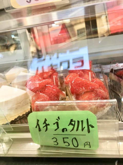 シャトーハギワラのイチゴのタルト