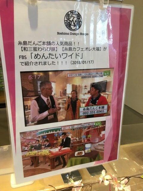 糸島だんご本舗がめんたいワイドに紹介された