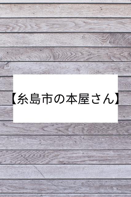 糸島市の本屋さん