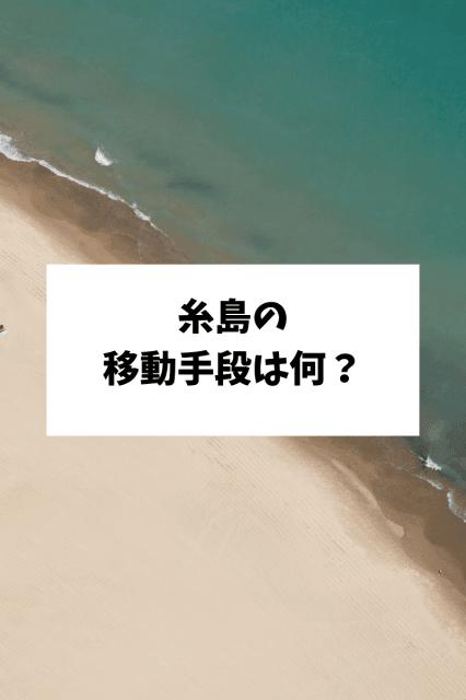 糸島の移動手段