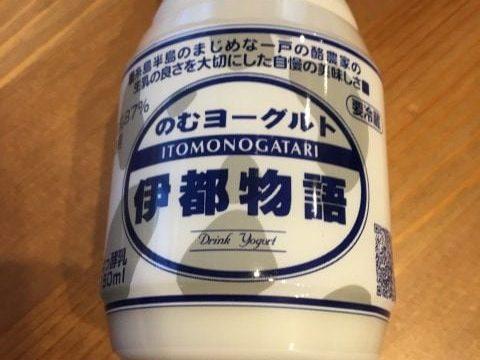 伊都物語の飲むヨーグルト