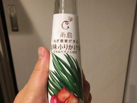 糸島ねぎ農家が作る旨味ふりかけ油
