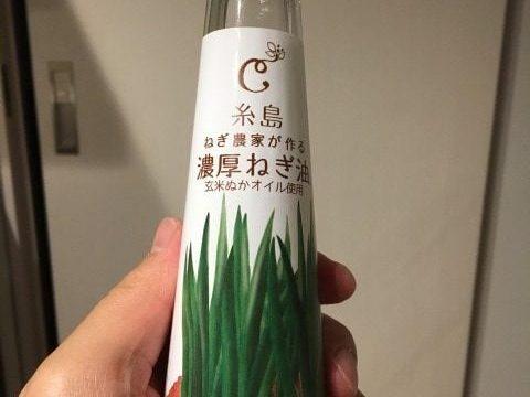 糸島ねぎ農家が作る濃厚ねぎ油