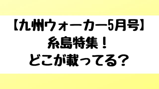 九州ウォーカー5月号の糸島特集の記事