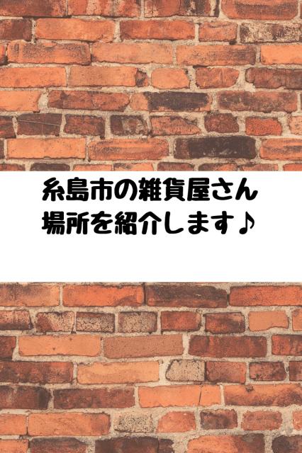 糸島市の雑貨屋の場所を紹介