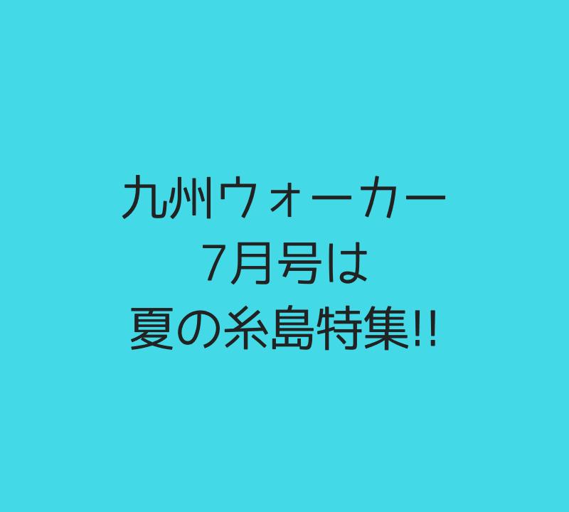 九州ウォーカー7月号のアイキャッチ