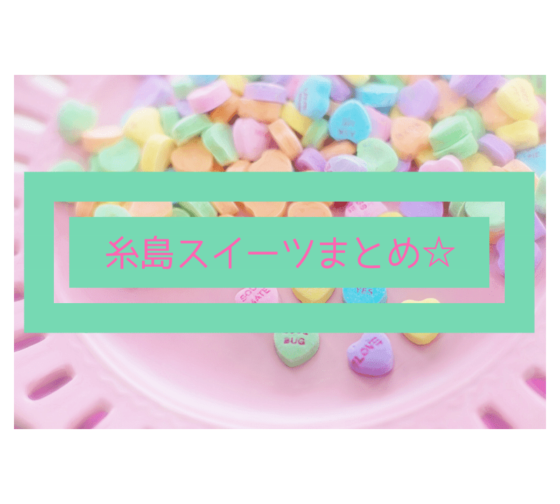 糸島スイーツまとめ記事のアイキャッチ