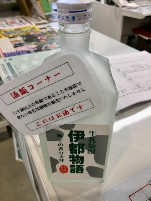 みるくぷらんと糸島工場の中に売っている牛乳焼酎