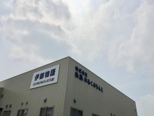 糸島みるくぷらんと糸島工場店の外観