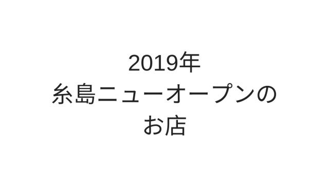 2019年糸島ニューオープンのお店