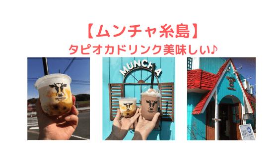 ムンチャ糸島の記事のアイキャッチ画像