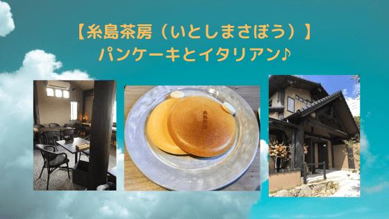糸島茶房の紹介記事画像