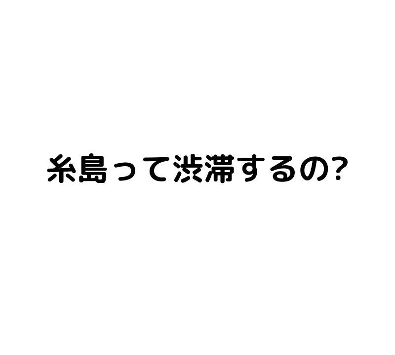 糸島って渋滞するの?