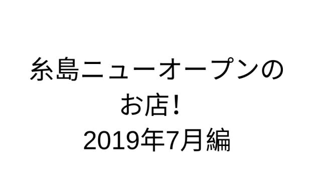 2019年7月の糸島ニューオープンのお店