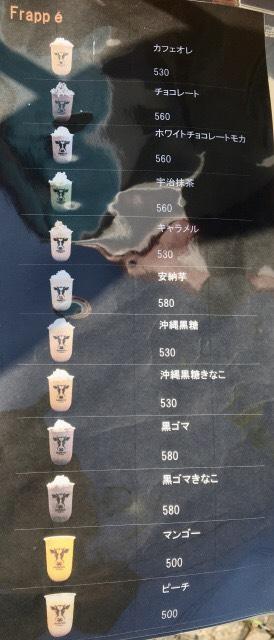 ムンチャ糸島のフラッペのメニュー