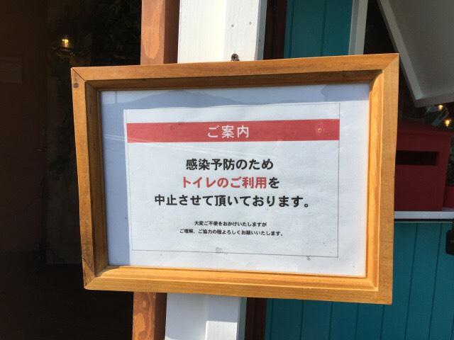ムンチャのトイレ禁止の看板