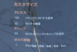 ムンチャ糸島のカスタマイズの画像