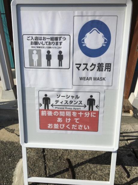 ムンチャ糸島の感染症対策の図