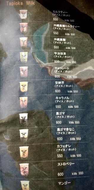 ムンチャ糸島のタピオカミルクの種類