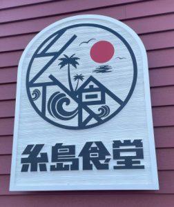 糸島食堂の入り口の画像