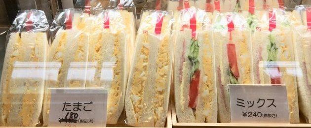 サンドーレのたまごとミックス